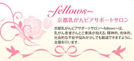 京都 乳がん ピアサポートサロン 京都 乳癌 ピアサポートサロン~fellows~は、乳がん患者さんとご家族が抱える、精神的、肉体的、社会的な不安や悩みが少しでも軽減できますように、支援を行います。