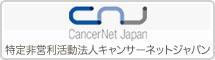 CNJ(キャンサーネットジャパン)